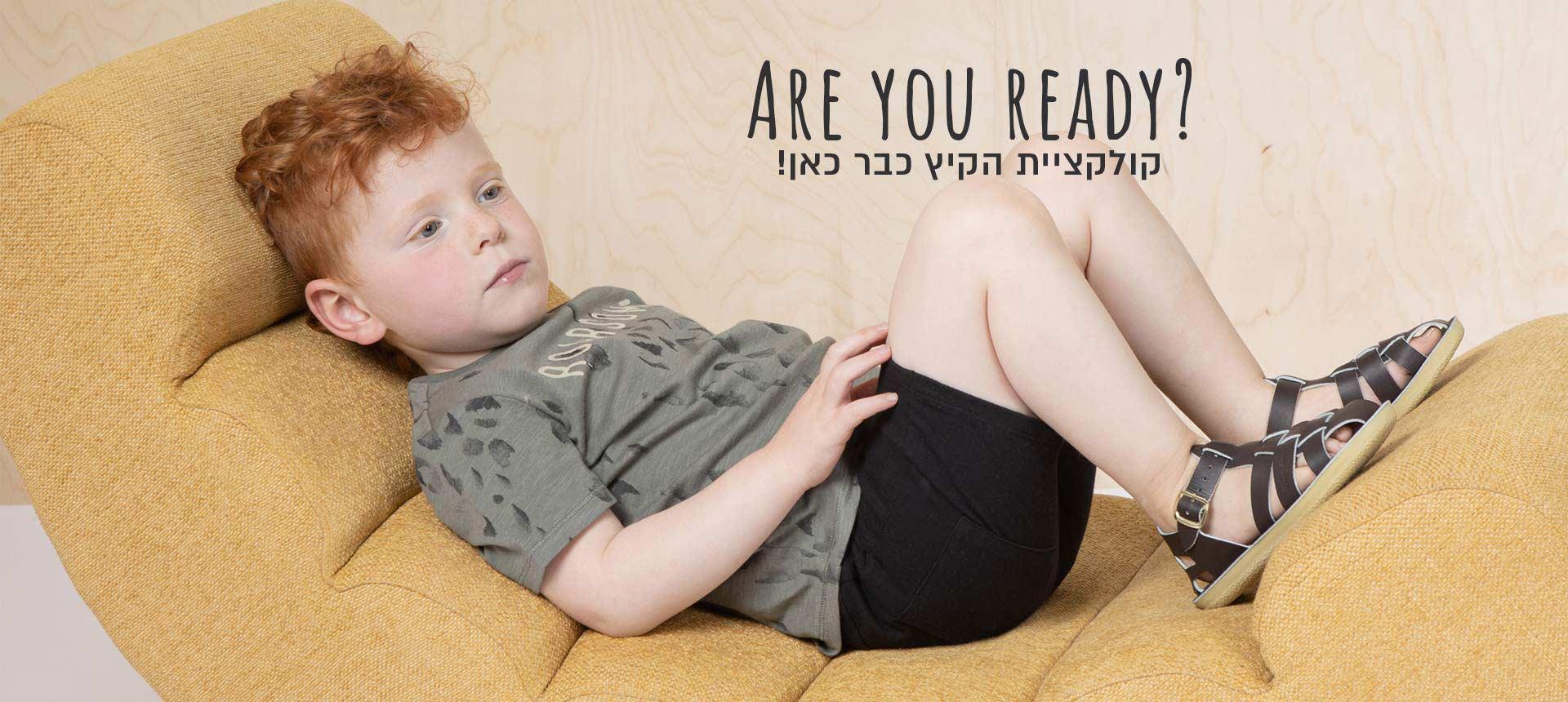 are you ready?! קולקציית הקיץ כבר כאן