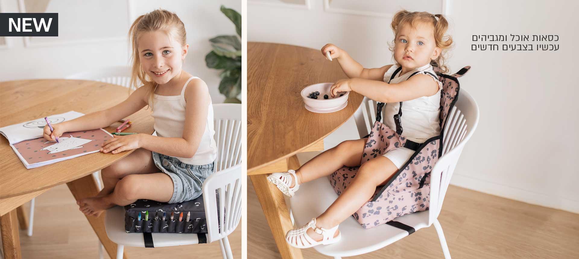כסאות אוכל ומגביהים עכשיו בצבעים חדשים