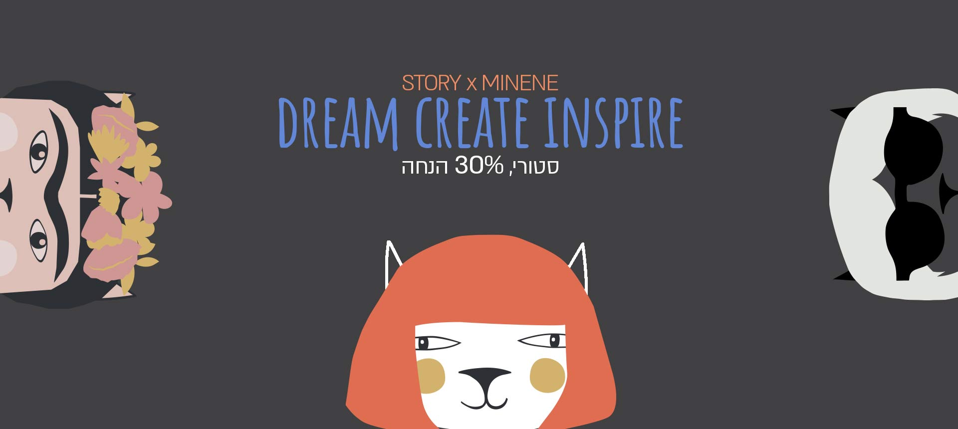 STORY X MINENE DREAM CREATE INSPIRE סטורי, 30% הנחה