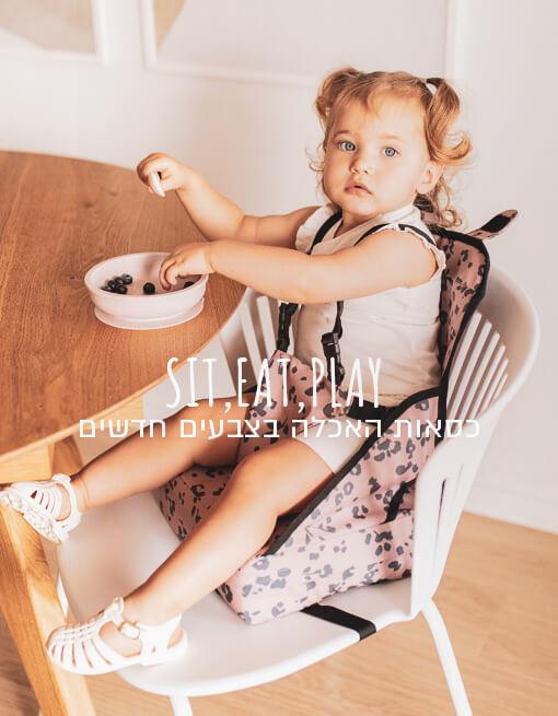 COMING SOON, SIT, EAT, PLAY כסאות האכלה בצבעים חדשים