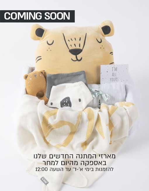 COMING SOON מארזי המתנה החדשים שלנו באספקה מהיום למחר להזמנות בימי א'-ד' עד השעה 12:00