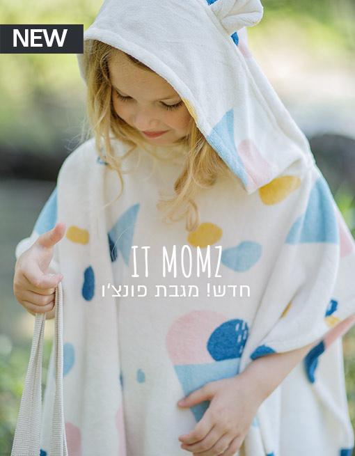 IT MOMS חדש! מגבת פונצ'ו