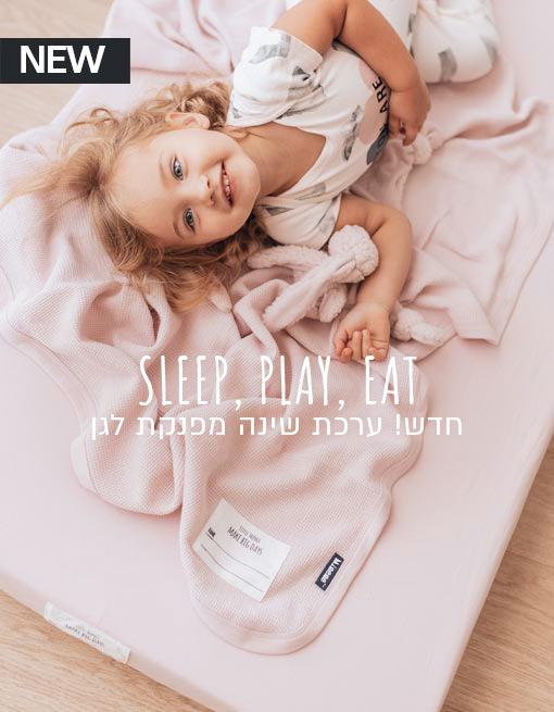 SLEEO, PLAY, EAT חדש! ערכת שינה מפנקת לגן