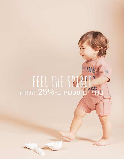 FEEL THE SPIRIT בגדי ים עכשיו ב-25% הנחה