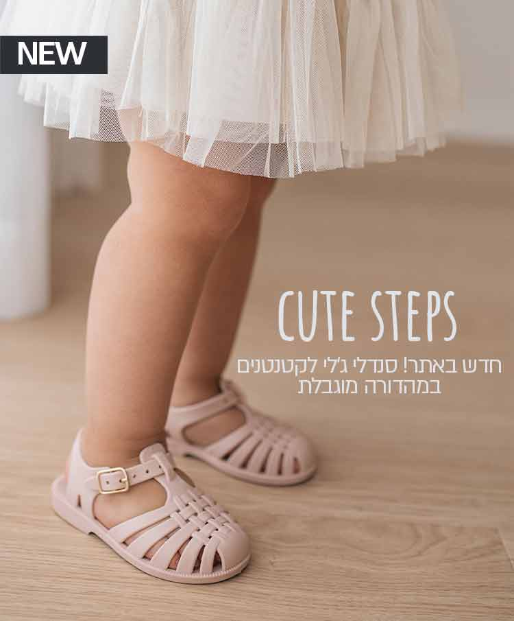 Cute Steps חדש באתר ! בנדלי ג'לי לקטנטנים במהדורה מוגבלת