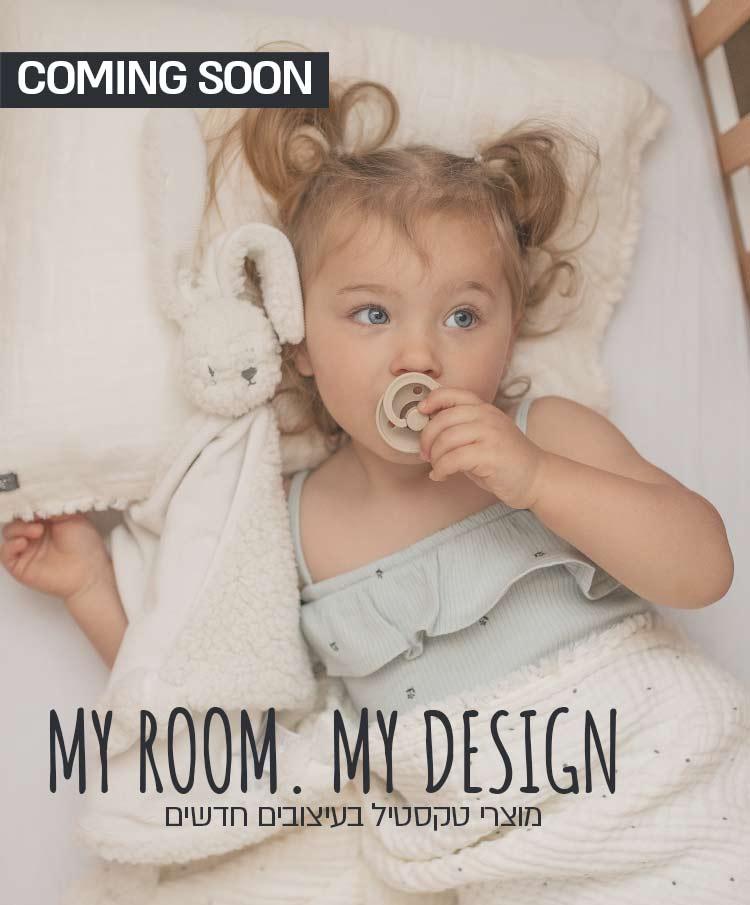 My Room My Design מוצרי טקסטיל בעיצובים חדשים