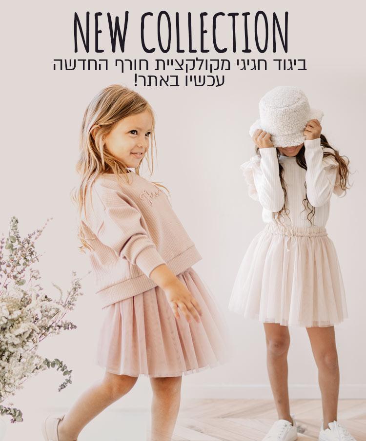 new collection ביגוד חגיגי מקולקציית חורף החדשה עכשיו באתר!