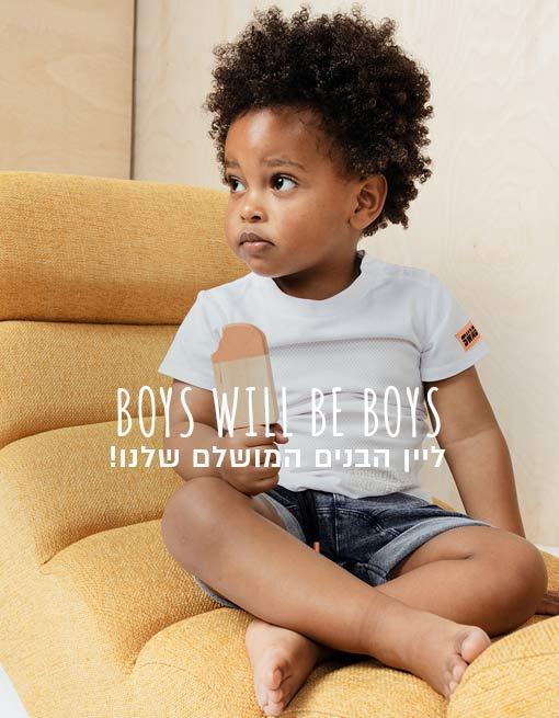 boys will be boys! ליין הבנים המושלם שלנו